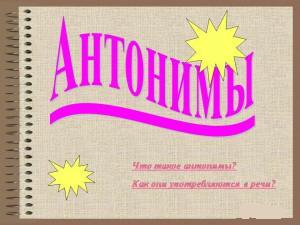 Готовая презентация PowerPoint по русскому языку