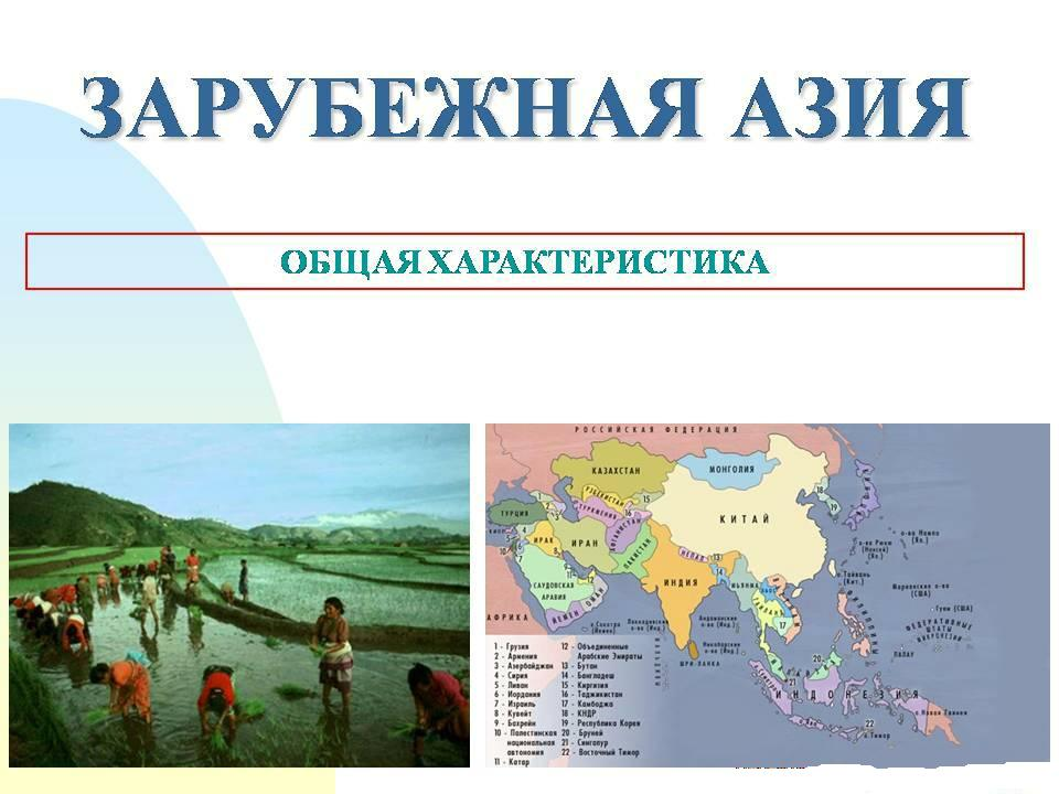 презентации ук урокам по географии