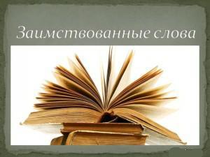 Готовая презентация PowerPoint по русскому яхыку