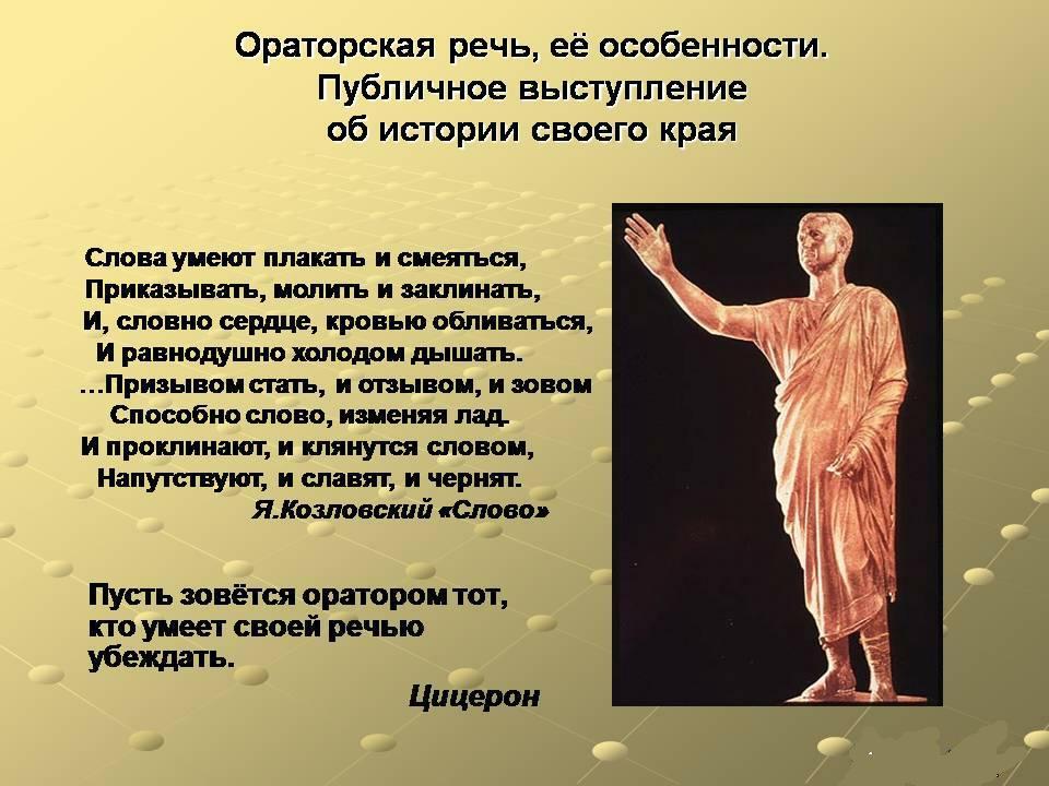 Готовая презентация powerpoint по русскому
