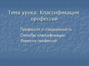 Готовая презентация PowerPoint по профессиям