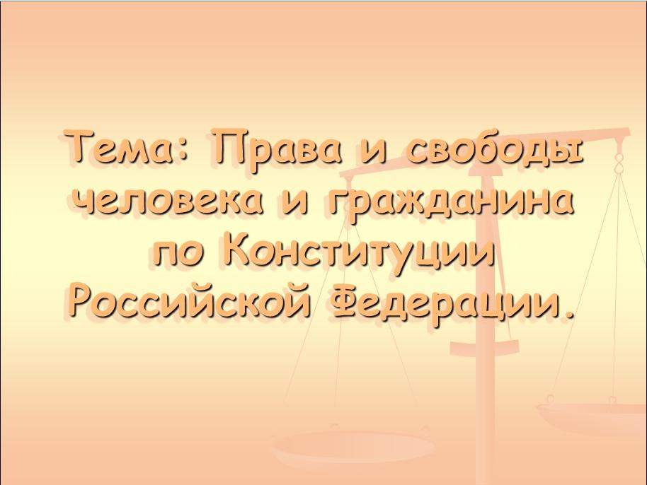 Презентация Правоохранительные Органы РФ 9 Класс