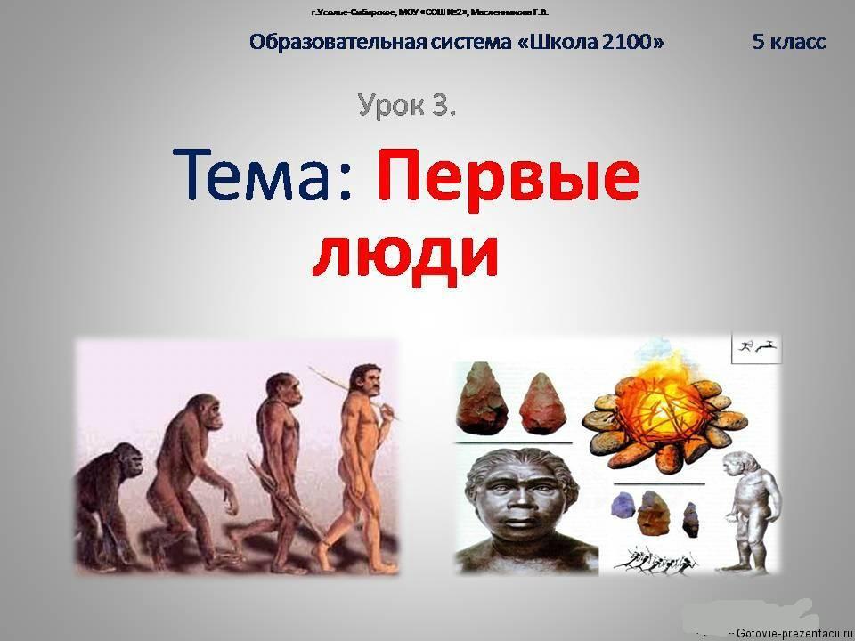 Презентация по биологии первые люди