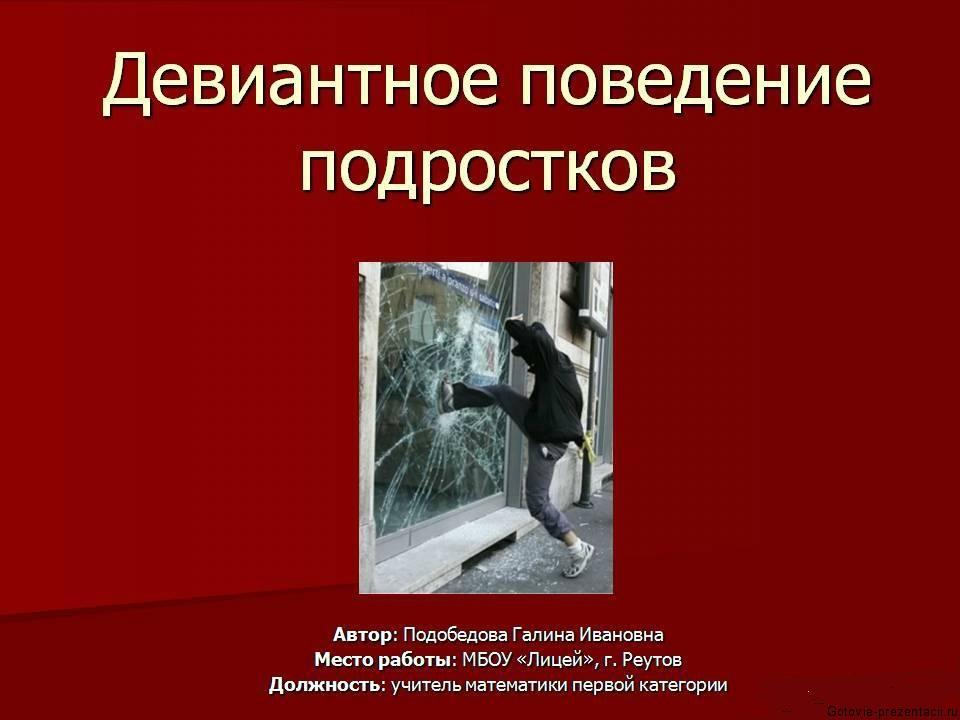 Курсовая подростковый алкоголизм алкоголизма в беларуси алкоголизм передается по женской линии