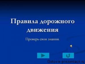 Готовая презентация PowerPoint по ПДД