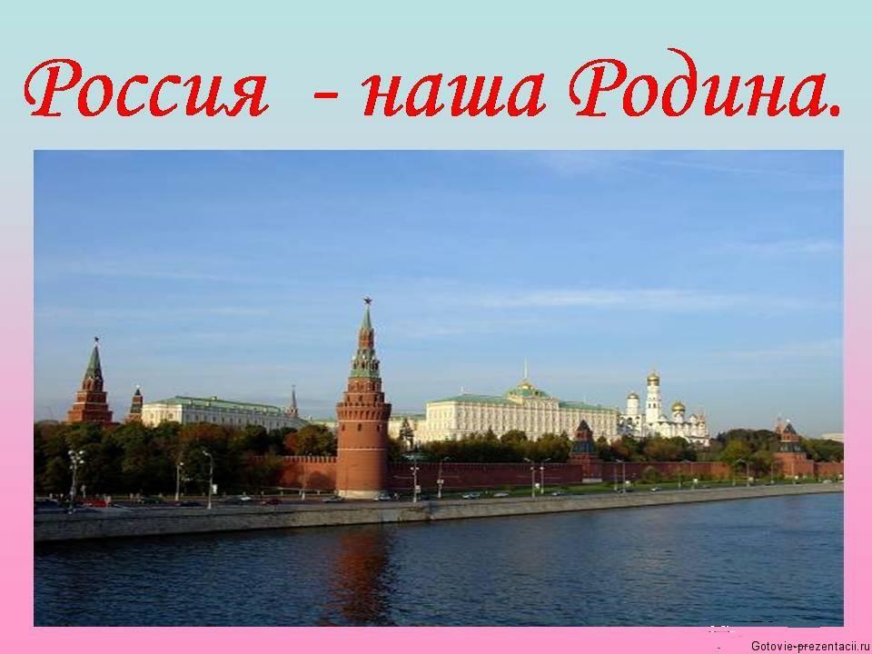 Презентация На Тему Многонациональная Россия