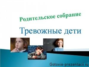 Готовая презентация Повер Поинт по педагогике для бесплатного скачивания