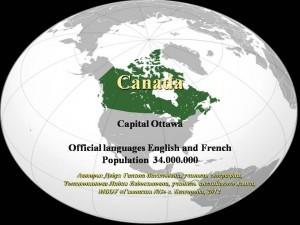 О стране Канада