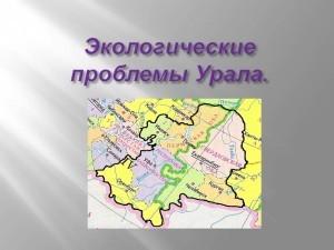 Радиационное загрязнение Урала