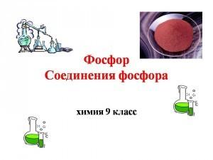 Физические и химические свойства кислотного оксида и ортофосфорной кислоты
