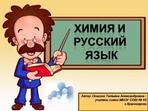 Увлекательное изучение химии