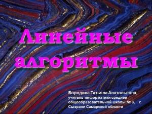 """Основы понятий """"алгоритмизация"""", """"линейные алгоритмы"""", """"блок-схема"""""""