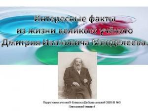 Интересные факты из жизни Дмитрия Ивановича Менделеева