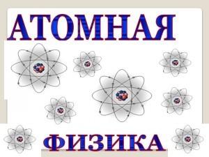 Радиоактивности и недостатки моделей атома Томсона и Резерфорда