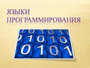 Представление о следующих языках: Ассемблер, Фортран, Паскаль, Си.