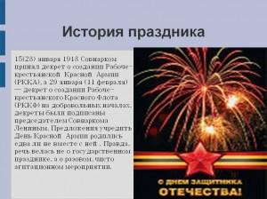 Презентация о Дне Защитника Отечества