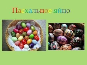 Пасхальные яйца - символ жизни