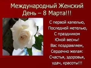 Поздравление с праздником в стихотворной форме