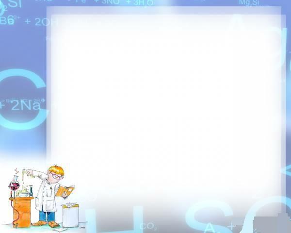 Шаблон для презентации по химии