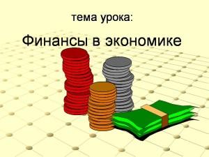 Презентация по экономике