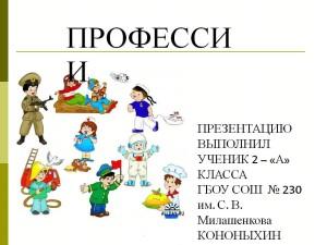 Презентация по профессиям скачать бесплатно