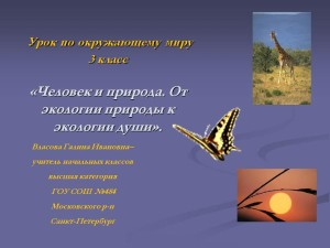 Презентация  - Человек и природа