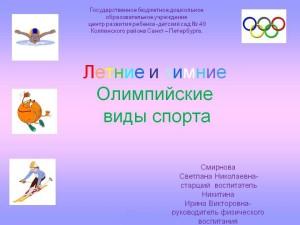 Презентация -  Олимпийские виды спорта