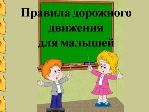 Презентация - ПДД для малышей