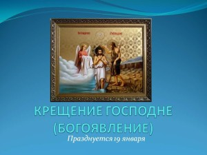 Презентация Праздник Крещение Господне.