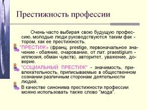 Презентация -  Престижность профессии