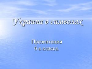 Презентация - Украина в символах