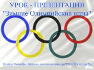Презентация  - Зимние олимпийские игры