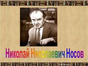 Презентация на тему - Николай Носов