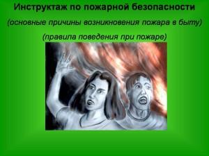 Презентация на тему -  Правила пожарной безопасности