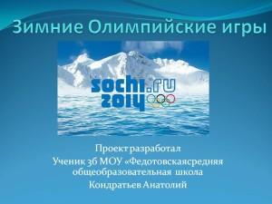 Презентация на тему  - Зимние Олимпийские виды спорта