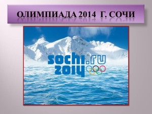 Презентация - олимпиада 2014 в сочи