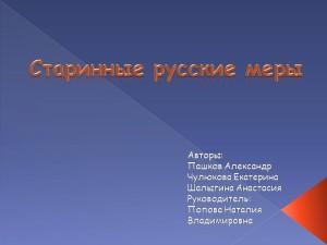 Презентация - старинные русские меры длины, веса, площади, объема