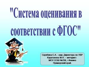 Система оценивания по ФГОС - презентация
