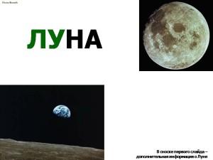 Всё о луне -  презентация