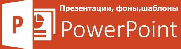 Готовые презентации, фоны, шаблоны PowerPoint